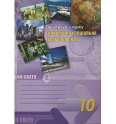 Практичні роботи з географії 10 клас Думанська Г.В., Вітенко І.М.