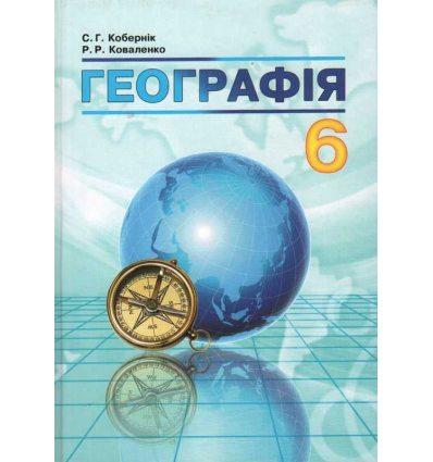 Підручник Географія 6 клас Кобернік С., Коваленко Р.