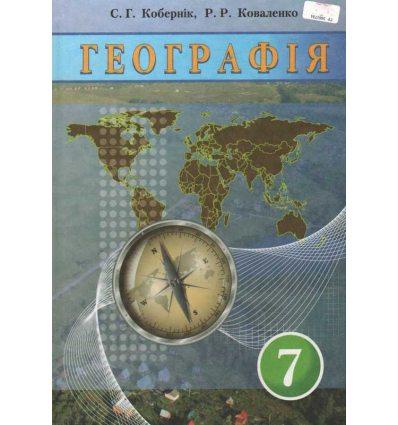 Підручник Географія 7 клас Кобернік С., Коваленко Р.