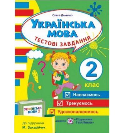 Тестові завдання з української мови (До підруч. Захарійчук М.) 2 клас Данилко О.