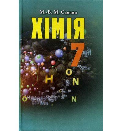 Підручник Хімія  7 клас М. М. Савчин