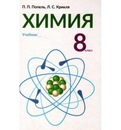 Учебник Химия 8 класс Попель П., Крикля Л.