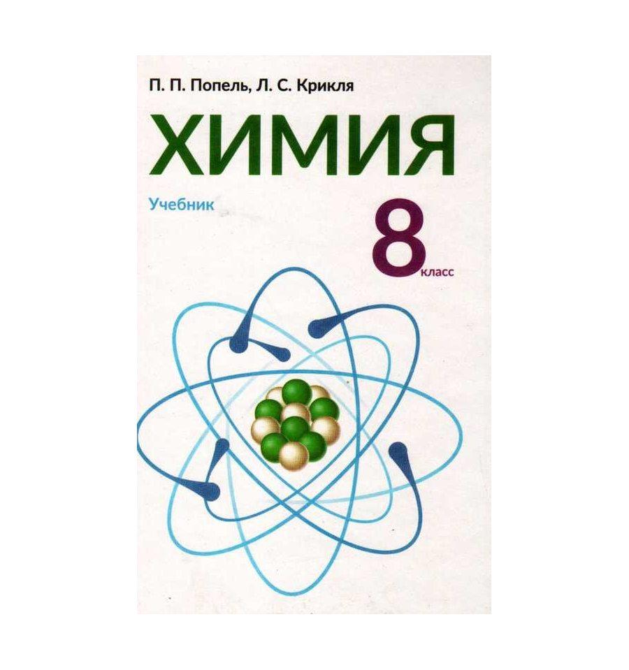 Гдз 8 класс химия попель книга