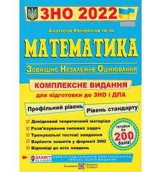 ЗНО 2022 Комплексне видання Математика авт. Капіносов А. вид. Підручники і посібники