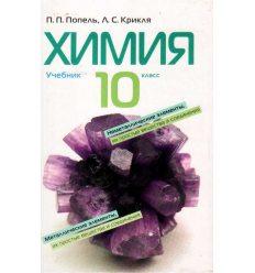 Учебник Химия 10 класс Попель П., Крикля Л.