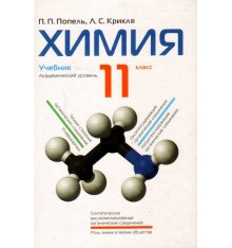 Учебник Химия 11 класс Попель П., Крикля Л.
