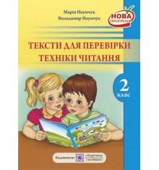 Тексти для перевірки техніки читання 2 клас Наумчук М.