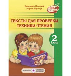 Тексты для проверки техники чтения 2 класс Наумчук М.