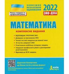 ЗНО 2022 Комплексне видання Математика авт. Гальперіна, Захарійченко вид: Літера ЛТД