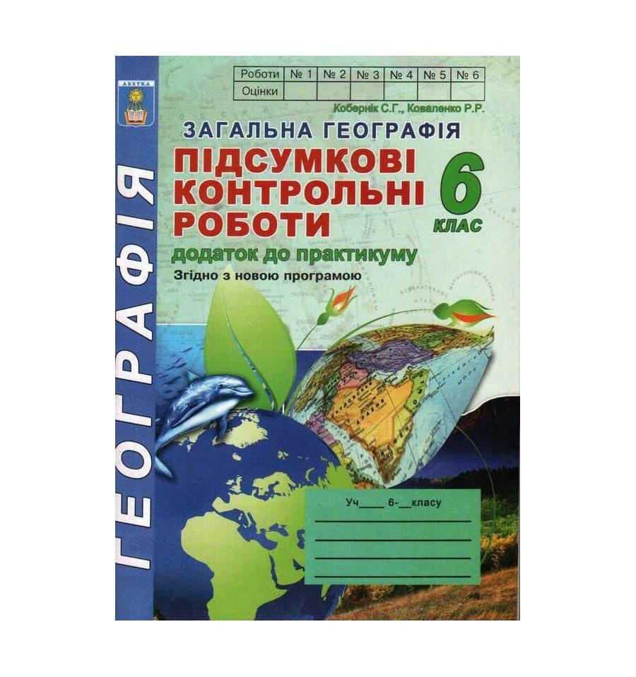 Географія коваленко практична 10 кобернік 2 географія робота практична клас гдз