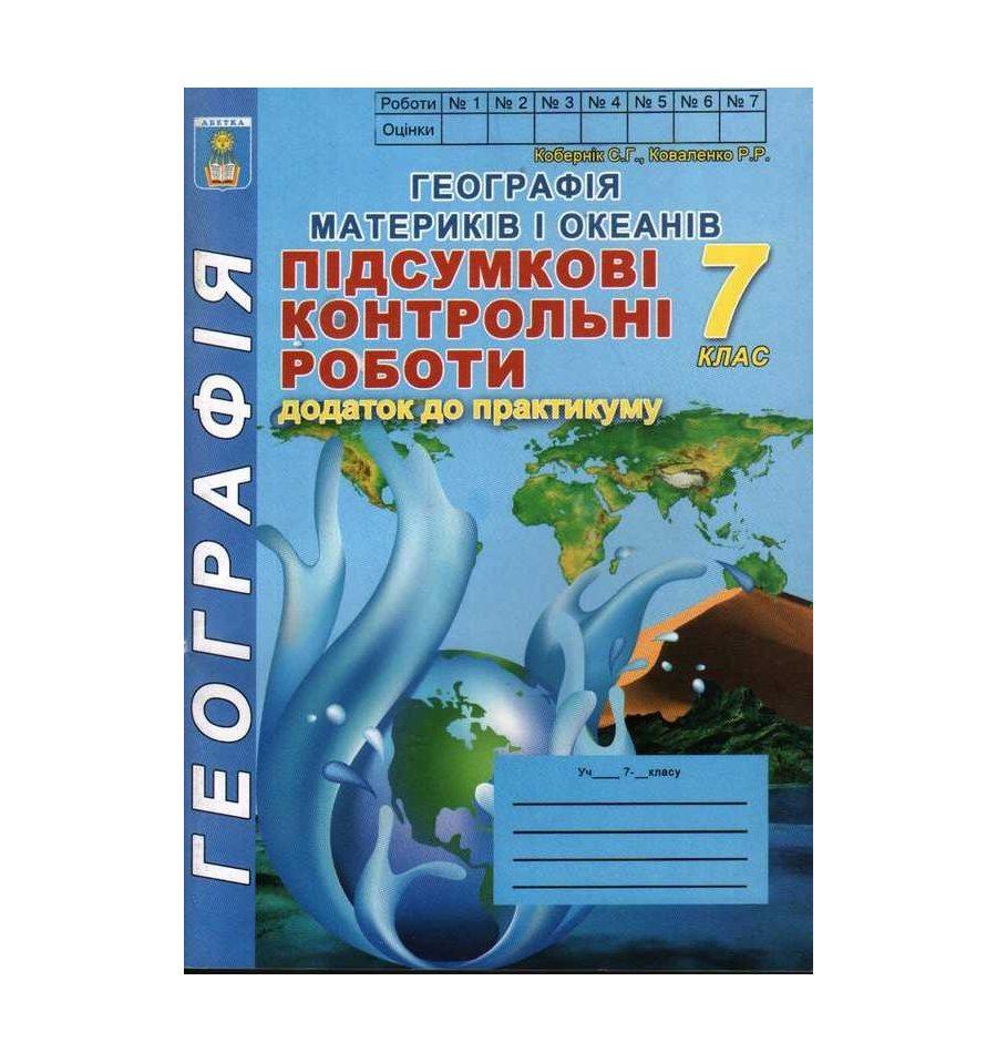 решебник по географии 7 класс коберник коваленко онлайн
