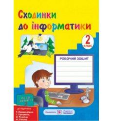 Робочий зошит Інформатика (До підруч. Ломаковської Г.) 2 клас Балик Н.