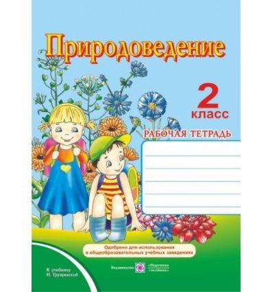 Рабочая тетрадь Природоведению (к учебнику Грущинской И.) 2 класс Мечник Л.