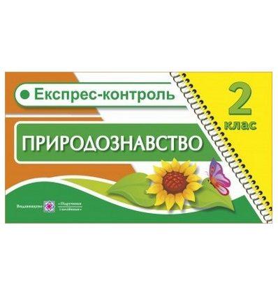 Експрес-контроль з природознавства 2 клас Жаркова І.