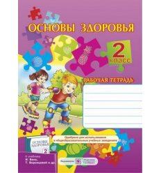 Рабочая тетрадь Основы здоровья (К учебнику Беха И.) 2 класс Жаркова И.