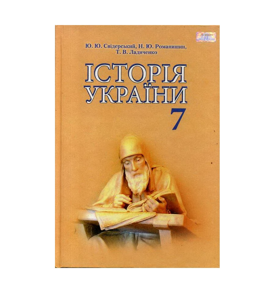 Історія україні 7 клас свідерський гдз