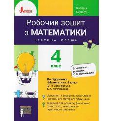 Рабочая тетрадь Математика 4 класс НУШ (Ч. 1, к Логачевской) авт. Киричук изд. Литера
