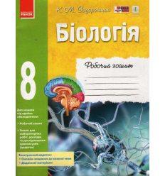 Робочий зошит Біологія 8 клас Задорожний К.