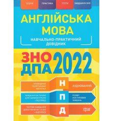 ЗНО 2022 Учебно-практическое пособие Английский язык авт. Безкоровайна изд. «Торсінг»