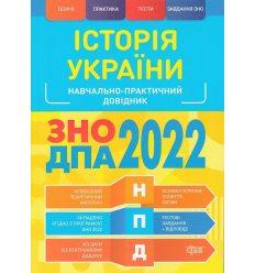 ЗНО 2022 Навчально-практичний довідник Історія України авт. Губіна вид. «Торсінг»