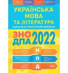 ЗНО 2022 Навчально-практичний довідник Українська мова та література авт. Воскресенська вид. «Торсінг»