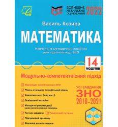 Комплексне видання ЗНО 2022 Математика авт. Козира В. вид. Астон