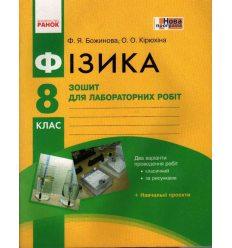 Зошит для лабораторних робіт фізика 8 клас Божинова, Кірюхіна