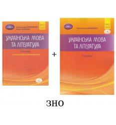 Авраменко Довідник ЗНО 2022 (1 частина) + збірник тестів (2 частина) Українська мова та література вид. Грамота