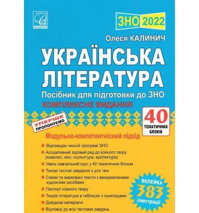 ЗНО 2022 Комплексне видання Українська література авт. Калинич вид. Астон