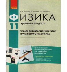 Тедрадь для лабораторных работ физика 11 класс (стандарт) Божинова, Кирюхина