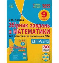 Збірник завдань ДПА 2022 Математика 9 клас авт. Козира В. вид. Астон