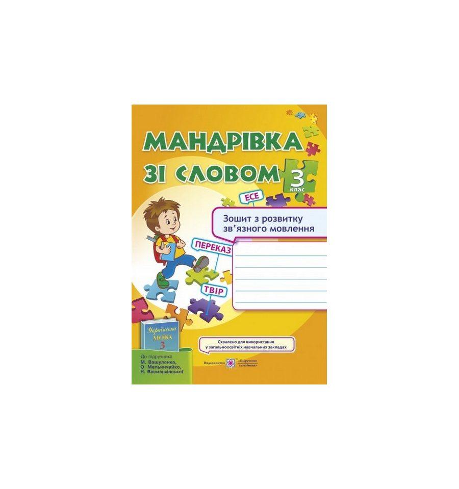 готовые домашние задания по зошиту з розвитку мовлення 3 класс