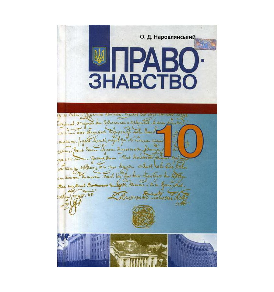 Решебник К Учебнику Права 10 Класс