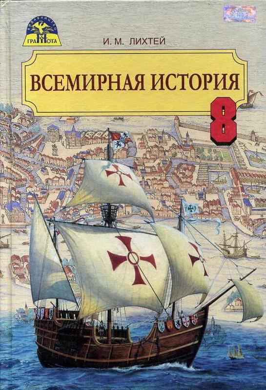 7 решебник лихтей истории книга м по и класс