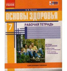 Рабочая тетрадь Основы здоровья 7 класс Таглина О.В.