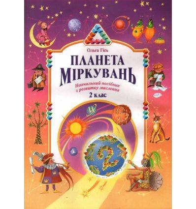 Посібник Планета міркувань 2 клас Ольга Гісь