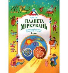 Посібник Планета міркувань 3 клас Ольга Гісь