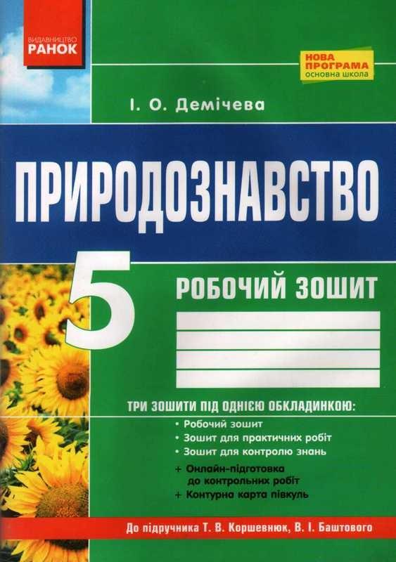 гдз природознавства 5 клас демічева