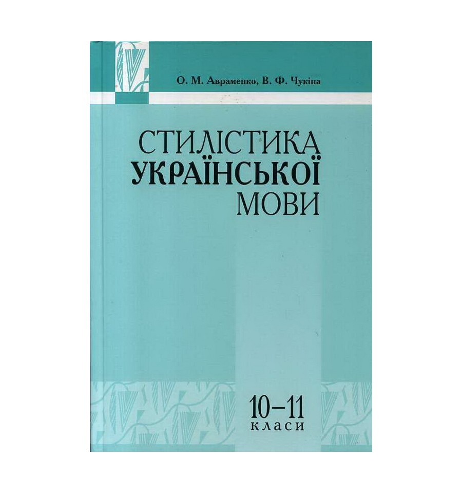 Воронна в укранська мова 10-11 клас книга онлайн