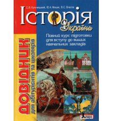 Довідник Історія України Кульчицький, Мицик , Власов