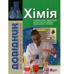 Довідник Хімія Гриньова, Шиян, Кращенко