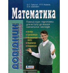 Довідник Математика Гайштут, Ушаков, Шамович
