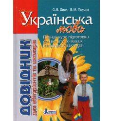 Довідник Українська мова Дияк, Прудка