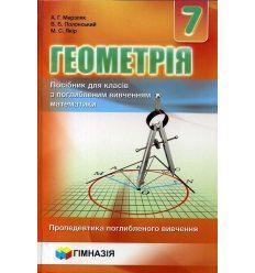 Підручник Геометрія 7 клас з поглибленим вивченням математики А.Г. Мерзляк, В.Б. Полонський