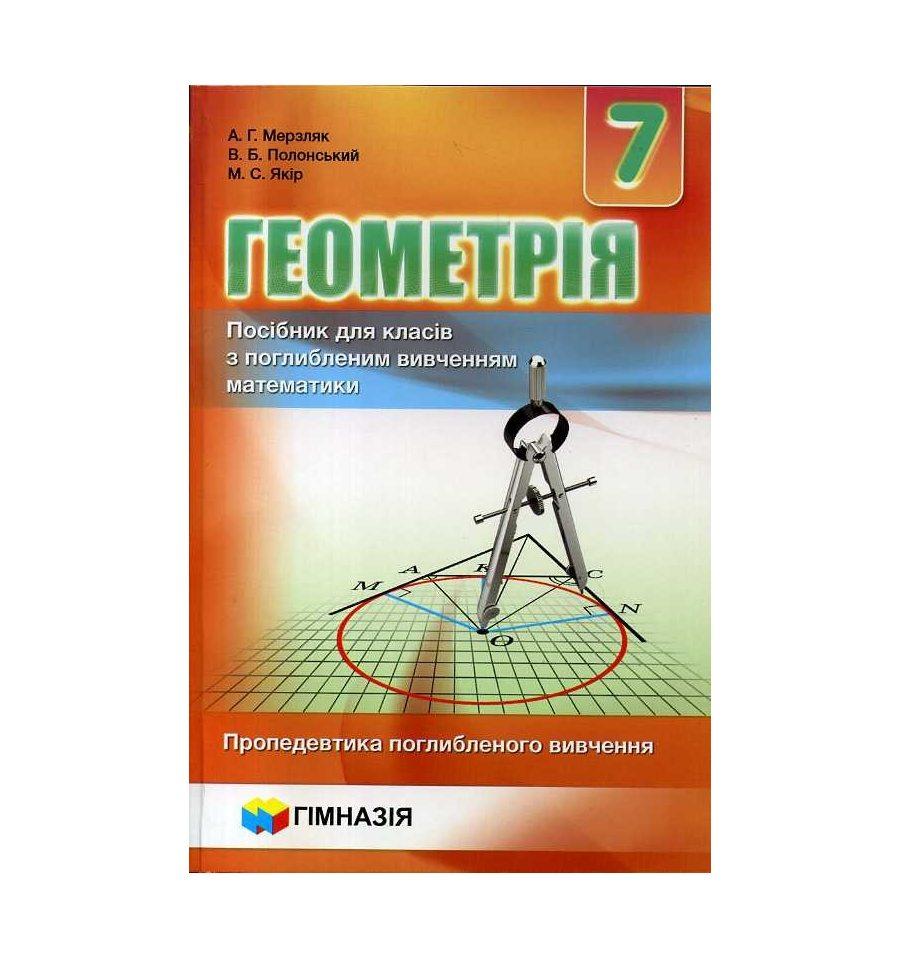 гдз по геометрії 9 клас з поглибленим вивченням