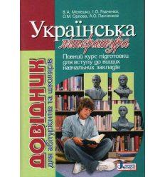 Довідник Українська література Мелешко, Радченко, Орлова