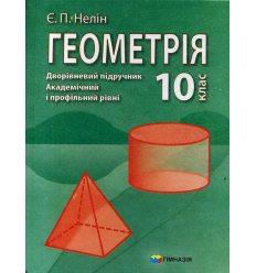 Підручник Геометрія 10 клас (академічний і профільний рівні) Є.П. Нелін