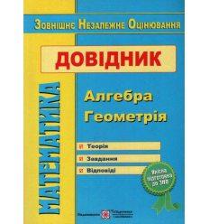 Довідник ЗНО Математика Капіносов А.