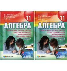 Підручник Алгебра 11 клас з поглибленим вивченням математики у 2 частинах А.Г. Мерзляк, Д.А. Номіровський