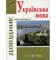 Довідник школяра українська мова Бондарчук К.